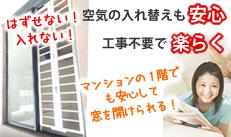 マンションで一人暮らしの女性が安心して快適に暮らせる防犯グッズ。アーマーの防犯窓紹介イメージ画像。