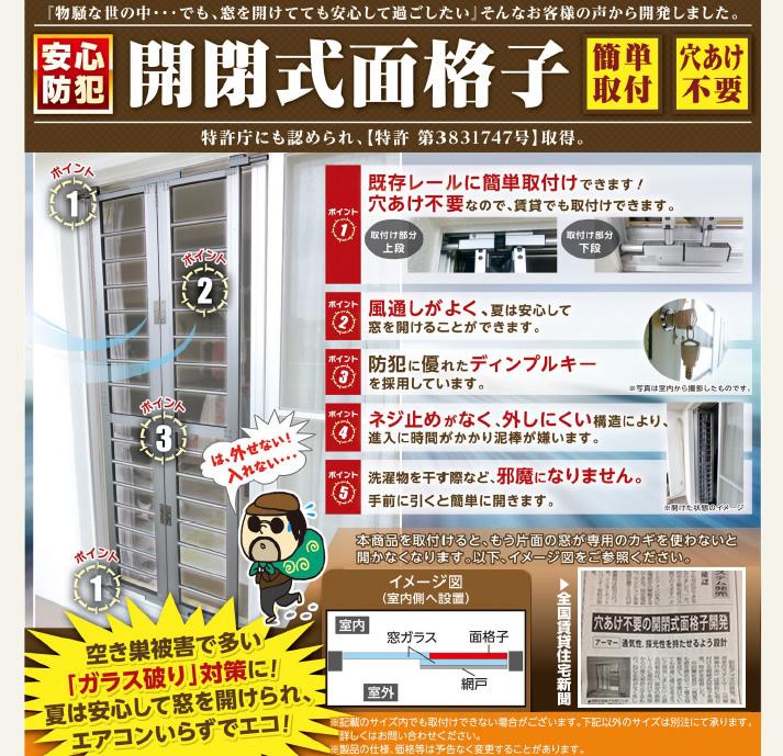神戸市アーマーの特許商品、窓用防犯窓・防犯グッズ「防犯対策格子窓」の商品詳細説明画像。空き巣被害やガラス破りなどのセキュリティ対策になり、マンションで一人暮らしの女性や高齢者が安心して窓を開放できる。工事や商品取り付けのイメージ図を画像で解説。
