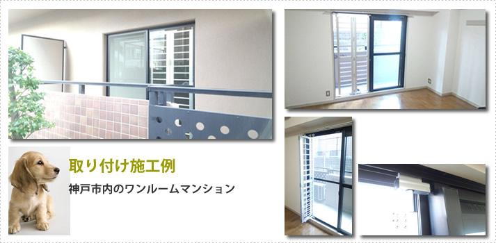 アーマーの防犯グッズ「防犯面格子」の施工例1。神戸市内のマンション導入例写真画像。