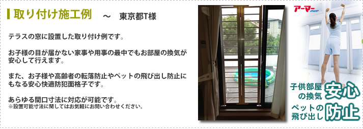 アーマーの防犯対策グッズ「防犯面格子窓」のマンション施工例2の写真。