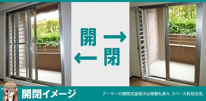 当社の窓用「防犯開閉式面格子」の製品のセールスポイント1開閉イメージについてイラスト解説。手前に引くと簡単に開閉ができるスマートな設計です。移動も楽々、スペースを損なうことなく設置が可能な賃貸マンションにもおすすめの窓用格子製品です。security lattice window our product1