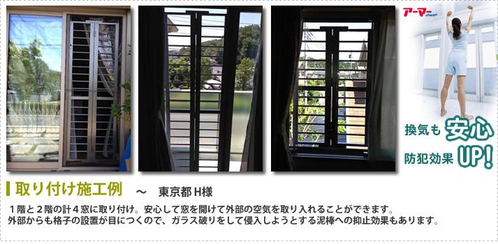 ガラス破り・空き巣対策 防犯対策グッズ「防犯面格子」の施工例4の写真