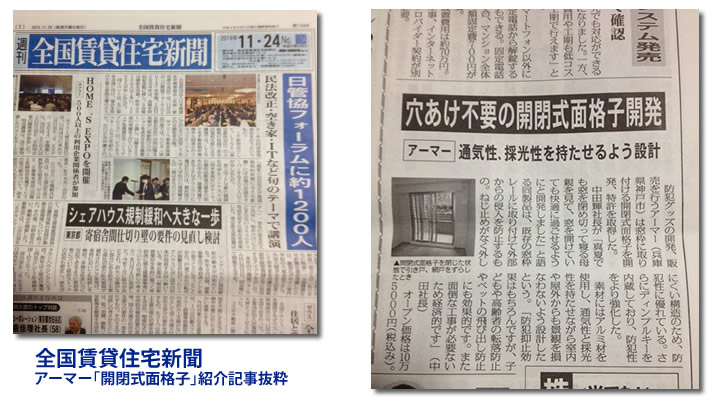 newspaper_pickup_2014.11a