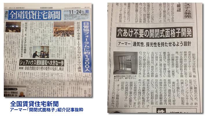全国賃貸住宅新聞の記事抜粋。当社の開閉式面格子が新聞で紹介されました。